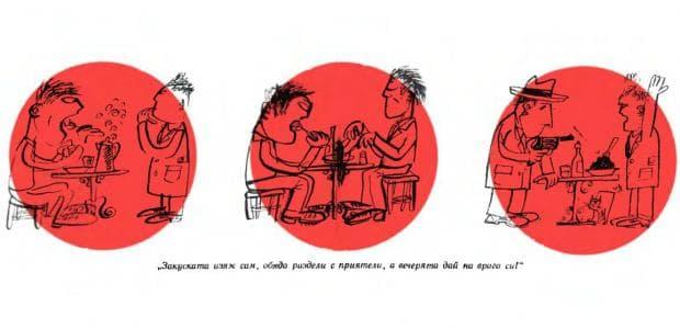 Стара китайска поговорка за храненето разпределя ястията за деня