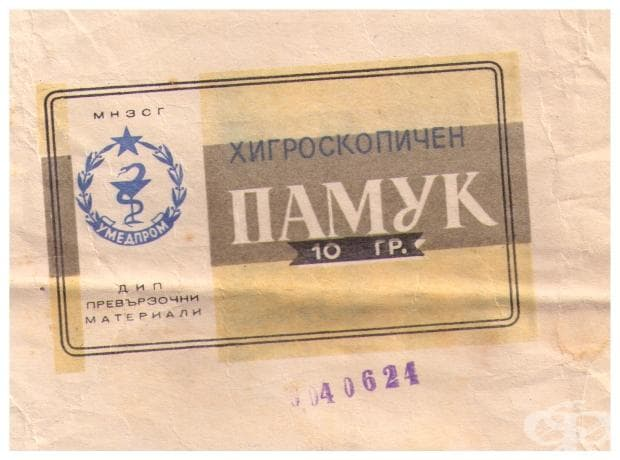 Хигроскопичен памук от 50-те години, производство на УМЕДПРОМ