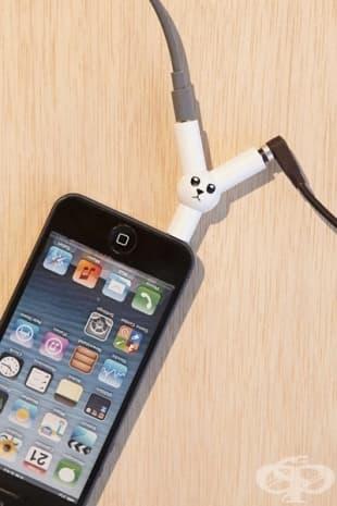 Зайче, което да помогне на вас и ваш приятел да слушате музика едновременно