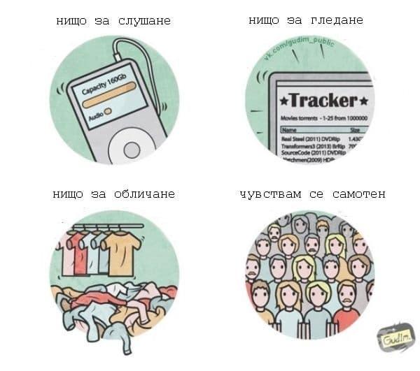 Проблемите на 21-ви век.