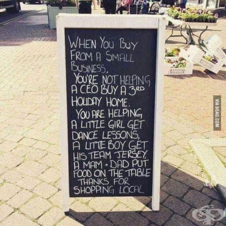Какво се случва, ако пазаруваш от малкото магазинче?