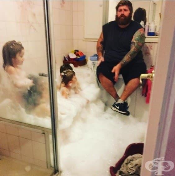 Но понякога татко прекалява с пяната за вана