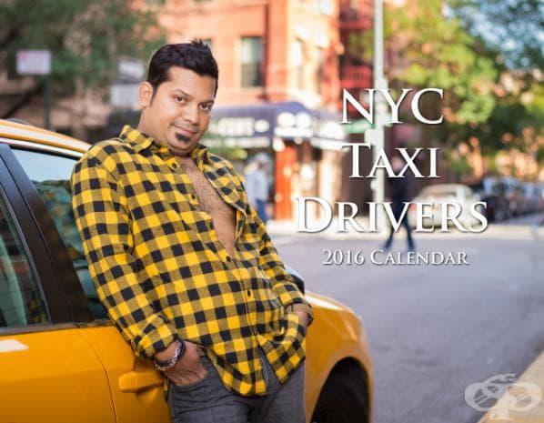 Да посрещнем 2016 с календара на таксиметровите шофьори от Ню Йорк