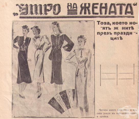 Модели за рокли от 30те години на 20 век