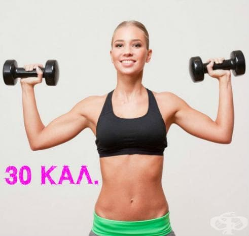 5 минути фитнес тренировка