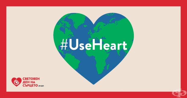 Използвай сърцето си 2021 г. - кампания на Дружество на кардиолозите в България, Омрон и партньори - изображение
