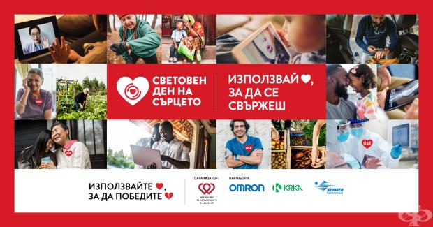 Световната сърдечна федерация (WHF) е организация, представляваща световната сърдечно-съдова общност, обединяваща пациенти, медицински и научни групи. WHF влияе върху политиките и споделя знания за насърчаване на сърдечно-съдовото здраве за хората по свет