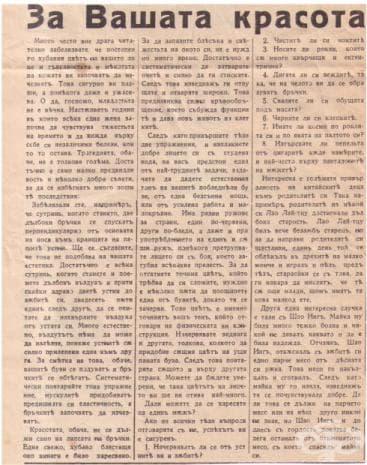 Из неизвестен вестник от 30те години