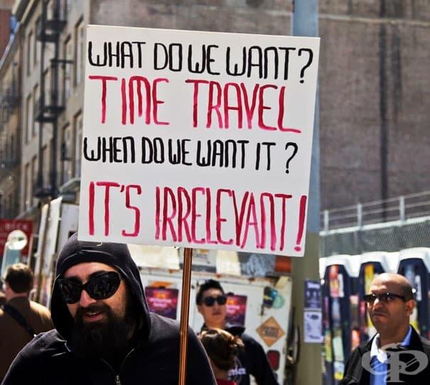 Какво искаме? Пътуване във времето. Кога го искаме? Неуместно е!