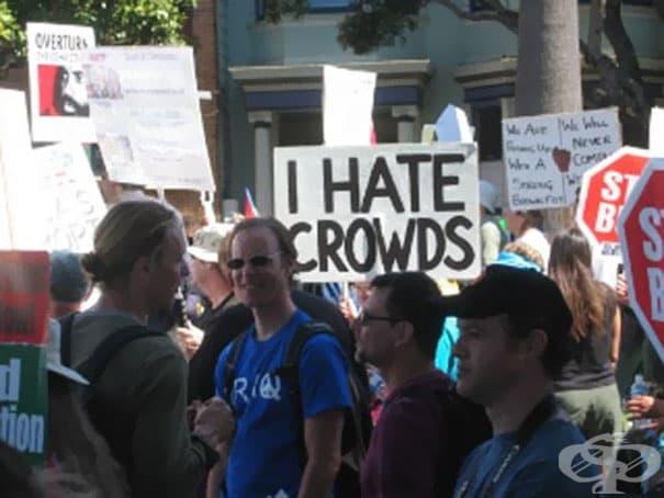 Мразя тълпите.