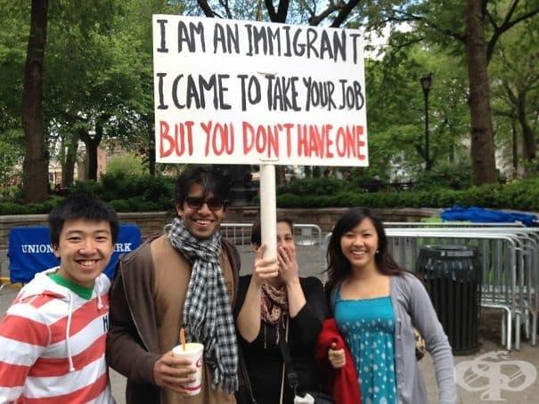 Протест на имигранти: Аз съм имигрант. Дойдох да ти взема работата. Но ти нямаш такава.