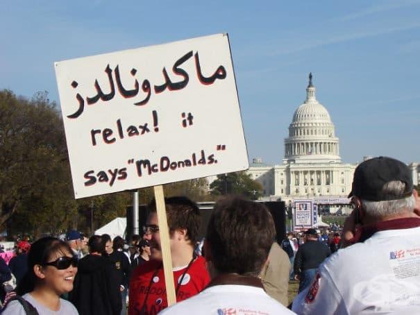 """Протест против дискриминацията: Спокойно, пише """"МакДоналдс""""."""