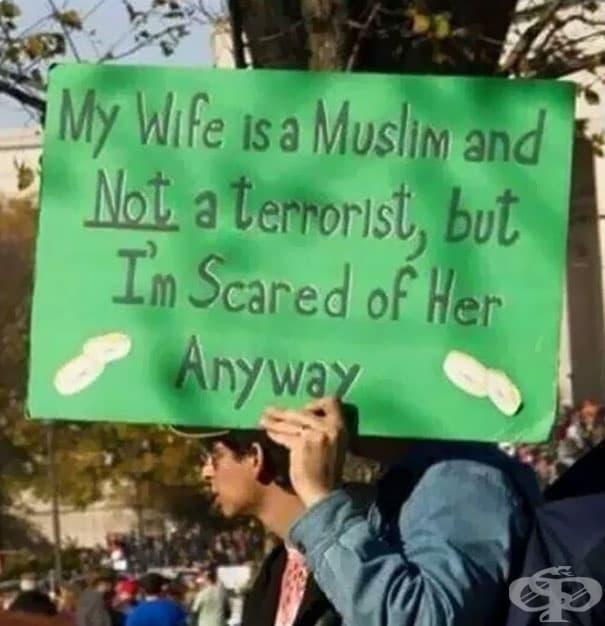 Жена ми е мюсюлманка, но не е терорист, въпреки това ме е страх от нея.