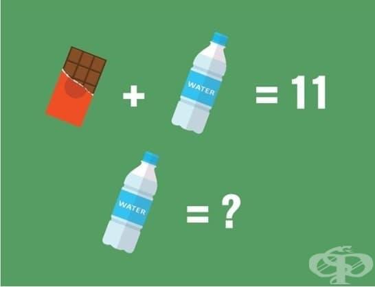 3. Тест за интелигентност: Цената на шоколадово барче и бутилка вода е 11 долара. Цената на шоколадовото барче е с 10 долара повече от бутилката вода. Каква е цената на бутилката вода?