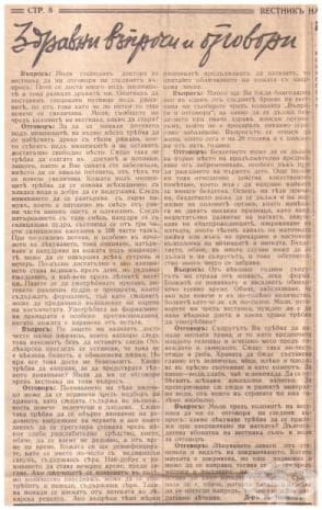 Вестник на жената, брой 707