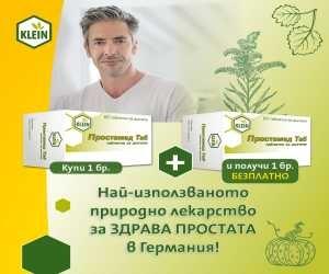 Купи 1 и получи 2 - Простамед Таб - природен лекарствен продукт за здрава простата от Германия!