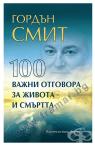 100 ВАЖНИ ОТГОВОРА ЗА ЖИВОТА И СМЪРТТА - ГОРДЪН СМИТ - ХЕРМЕС
