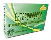ЕНТЕРОФЛОРИД капсули * 20