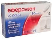ЕФЕРАЛГАН супoзитори 150 мг. * 10