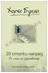 20 СТЪПКИ НАПРЕД - ХОРХЕ БУКАЙ - ХЕРМЕС
