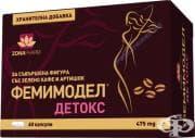 ФЕМИМОДЕЛ ДЕТОКС капс. 475 мг. * 60