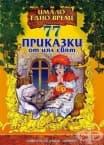 77 ПРИКАЗКИ ОТ ЦЯЛ СВЯТ - АДАПТАЦИЯ - ХЕРМЕС