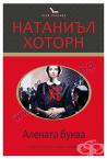 АЛЕНАТА БУКВА - НАТАНИЪЛ ХОТОРН - ХЕРМЕС