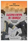 БЪЛГАРИЯ В ПОТУРИ, НО С ЦИЛИНДЪР - КНИГА 2 - ПЕТЯ АЛЕКСАНДРОВА - ХЕРМЕС