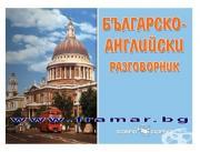 БЪЛГАРО - АНГЛИЙСКИ РАЗГОВОРНИК - ВЛАДИМИР ФИЛИПОВ