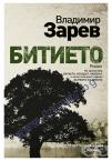 БИТИЕТО - ВЛАДИМИР ЗАРЕВ - ХЕРМЕС