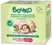 БОЧКО КРЕМ ПРОТИВ ПОДСИЧАНЕ 50 мл.