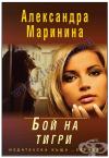 БОЙ НА ТИГРИ - АЛЕКСАНДРА МАРИНИНА - ХЕРМЕС