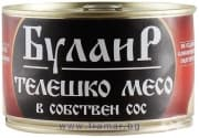 БУЛАИР КОНСЕРВА ОТ ТЕЛЕШКО МЕСО В СОБСТВЕН СОС 410 гр.