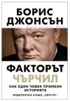 ФАКТОРЪТ ЧЪРЧИЛ - БОРИС ДЖОНСЪН - ХЕРМЕС