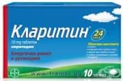 КЛАРИТИН  табл. 10 мг. * 10