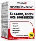 КОЛАГЕН КОМПЛЕКС таблетки * 120 ВИТА ГОЛД