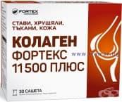 КОЛАГЕН ФОРТЕКС 11500+ саше * 30