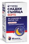 СЛАДКИ СЪНИЩА ФОРТЕ таблетки * 30 FORTEX
