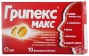 ГРИПЕКС МАКС таблетки * 10