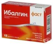 ИБАЛГИН ФАСТ табл.  400 мг. * 12