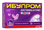 ИБУПРОМ НАСТИНКА И ГРИП ЗА ДЕЦА обвити таблетки * 10