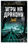 ИГРИ НА ДРАКОНИ - КНИГА 2 (ПОЛЕТЪТ НА ДРАКОНА) - ЯН ФИЛИП ЗЕНДКЕР - ХЕРМЕС