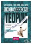 ИКОНОМИЧЕСКИ ТЕОРИИ - КАТЯ БЕКЯРОВА, БОЯН ВЕЛЕВ, ИВАН ПИПЕВ - ХЕРМЕС