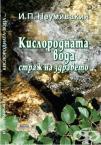 КИСЛОРОДНАТА ВОДА - СТРАЖ НА ЗДРАВЕТО - проф.НЕУМИВАКИН