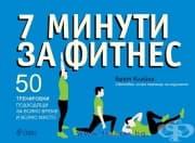 7 МИНУТИ ФИТНЕС - БРЕТ КЛАЙКА - СИЕЛА