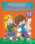 МОЯТА КНИЖКА С УПРАЖНЕНИЯ - ОРАНЖЕВА - ХЕРМЕС