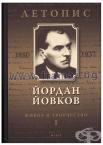 ЙОРДАН ЙОВКОВ (1880-1937) - ЛЕТОПИС ЗА НЕГОВИЯ ЖИВОТ И ТВОРЧЕСТВО - ТОМ 1 - СИЯ АТАНАСОВА, Д-Р КРЕМЕНА МИТЕВА - ФАБЕР