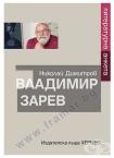 ВЛАДИМИР ЗАРЕВ. ЛИТЕРАТУРНА АНКЕТА - НИКОЛАЙ ДИМИТРОВ - ХЕРМЕС