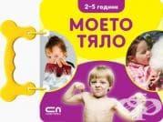 МОЕТО ТЯЛО.  КНИЖКА ЗА ДЕЦА 2-5 г. - АЛБЕНА СТАТЕВА