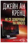 НЕ СЕ ДОВЕРЯВАЙ НА НИКОГО - ДЖЕЙН АН КРЕЙНЦ - ХЕРМЕС